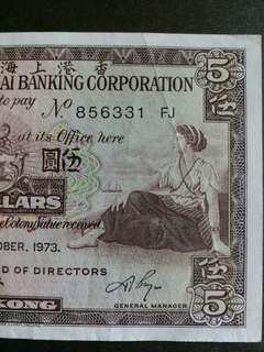 香港纸幣 1973年5元 FJ856331 (流通品相)