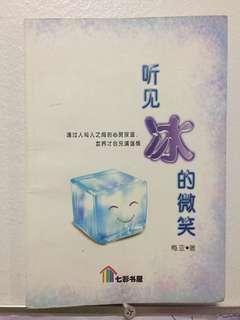 听见冰的微笑(七彩书屋小说)