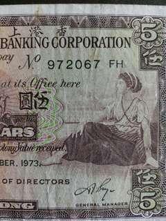 香港纸幣 1973年5元 FH972067 (流通品相)