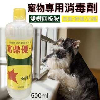 🚚 富鼎優-U 寵物皮膚專用四級胺消毒劑 殺菌 舒緩500ml