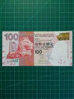 [百位細號]2012 滙豐$100 EC000835