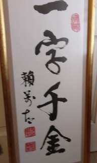 Chinese Calligraphy 赖万青