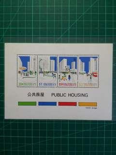 [趣味品]1981 香港公屋小全張 油墨趣味品