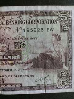 香港纸幣 1973年5元 EW195926 (流通品相)