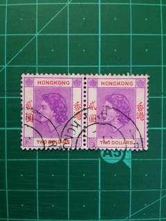 1954 伊莉莎白二世第一組通用票 貳圓雙連