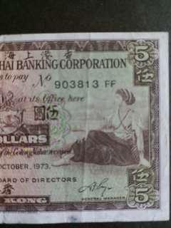 香港纸幣 1973年5元 FF903813(流通品相)
