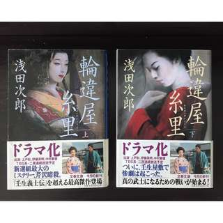 🔥Sale - End May 30 🔥Set of 2 Japanese Books. Can also sell each individually at $2 each.