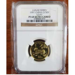 China lunar series 1991 Year of Goat G150Y 1/4oz gold coin NGC PF68 Ultra Cameo