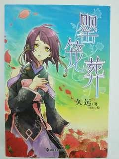 罂笼葬 Chinese novel