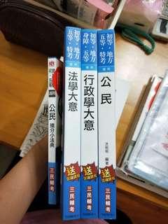 🚚 國考書籍