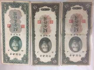 中央銀行民國19年鈔票