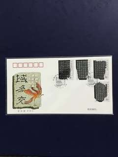China Stamp- 2004-28 FDC