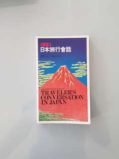 Traveller's Conversation In Japan (Japanese-Chinese-English)