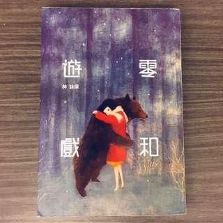 林詠琛 微妙物語 26 零和遊戲