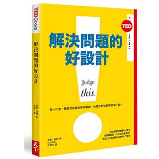 《解決問題的好設計》(TED Books系列,$30,接近全新!!!)