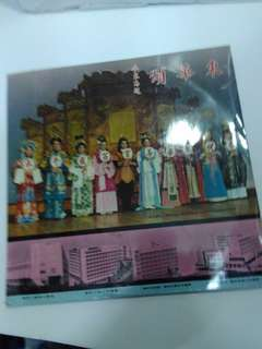 東華頌LP黑胶唱片(東華三院百周年紀念)鄧麗君、靜婷,崔萍、韋秀娴