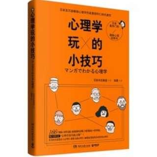 《心理學玩的小技巧》(簡體,$20)