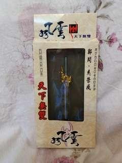 馬榮成 風雲 天下畫集 劍聖 無雙劍 5.5吋 5吋半