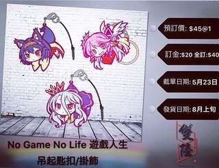 No Game No Life 遊戲人生吊起掛飾/匙