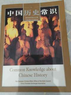 Common knowledge about chinese geography, history, culture 中国地理,历史,文化知常识