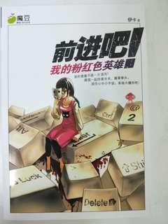 前进吧!我的粉红色英雄!Chinese novel