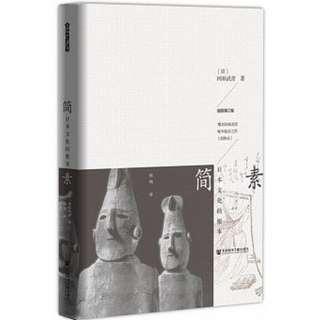 《簡素:日本文化的根本》(簡體,$30,接近全新!!!)