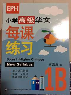 Primary 1 Higher Chinese  assessment book