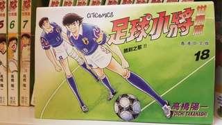 足球小將世青篇全套第一至第十八冊