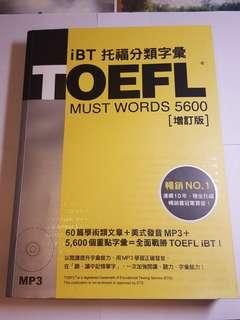 🚚 TOEFL iBT 托福分類字彙(增訂版)
