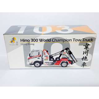 Tiny #103 韋川拖車 Hino 300 全城熱搶 常品