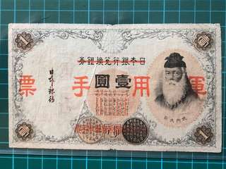 Japanese Occupation of Hong Kong 1 yen Banknote (overprinted issue)