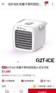 G2T-ICE 負離子專利微型個人式冰冷扇