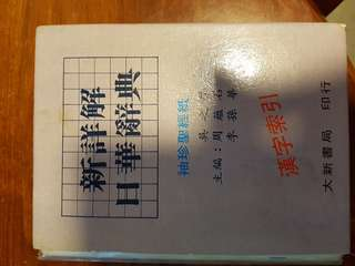 Moving out sales! Japanse - Chinese dictionary