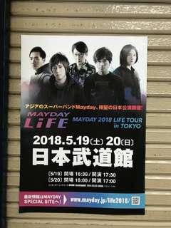 五月天 日本 武道館 限量周邊 鑰匙圈 5款1組