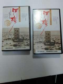 六四禁片:原装正版河殤VHS錄影帶上下兩盒,從未出過正版VCD式DVD并,另付上由HVS轉成DVD兩隻1套
