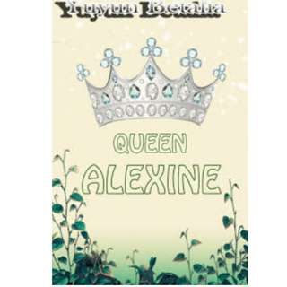 Ebook Queen Alexine - Yuyun Betalia