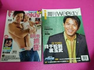 Qi Yu Wu 715 iweekly