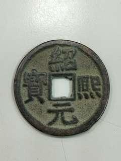 古錢幣紹熙元寶方孔錢