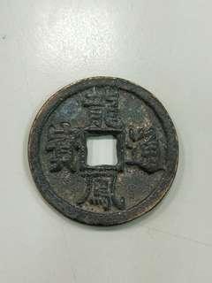 古錢幣龍鳳通寶方孔錢