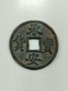 古錢幣承安貨寶方孔錢