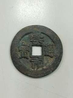 🚚 古錢幣崇禎通寶背五工方孔錢