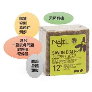 Najel 12% Aleppo Soap 月桂油敍利亞阿勒頗手工古皂 200g (中度皮膚炎症/暗瘡)
