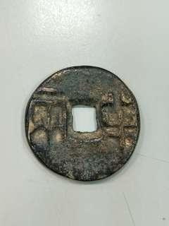 古錢幣秦半兩方孔錢