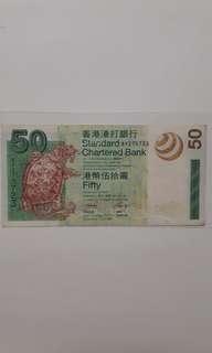 2003年香港渣打銀行五十元紙幣 $50 HONG KONG