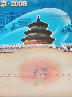 北京申辦2008年奧運成功紀念郵票套摺 中國 香港 澳門 共36枚