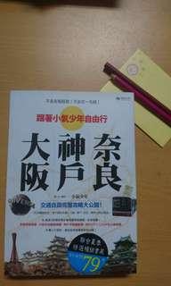 小氣少年日本自由行 大阪 神戶 奈良