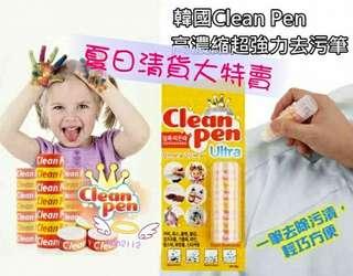 夏日🌞大特賣🎁韓國Clean Pen 超強去污筆