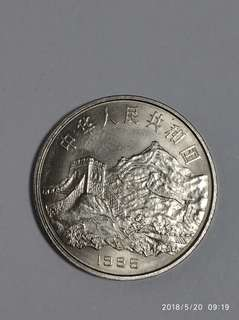 中國抗日戰爭和反法西斯 戰爭 勝利五十週年 (一元)紀念幣