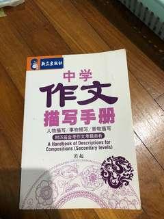 Chinese Writing Handbook 作文描写手册