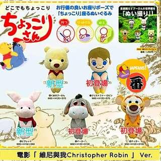 【預售中】維尼與我電影版 排排坐公仔 Chokkorisan 小熊維尼/小豬/跳跳虎/EEYORE